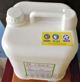 大熊胶业PVC环保无气味胶水