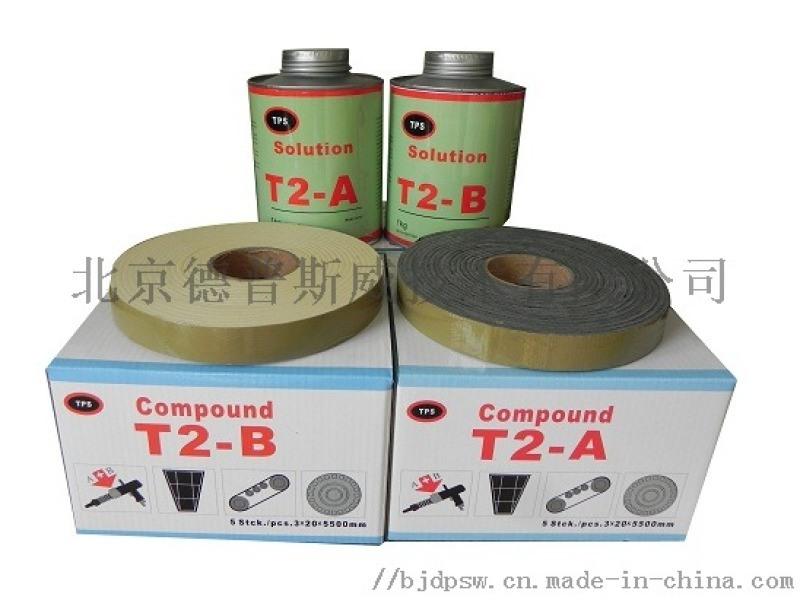 輸送帶修補t2膠 施工t2複合膠條ab