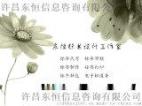 许昌长葛本地制作投标书公司