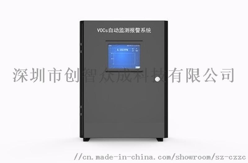 百纳金码VOCs在线检测系统,气体分析仪系统 气体分析仪系统厂家