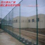 四川小區學校球場圍欄網體育場勾花護欄室內體育館圍網