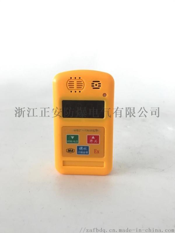 JCB4攜帶型甲烷檢測報警儀