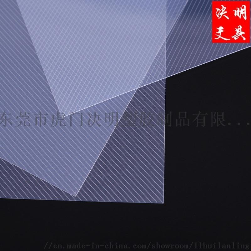 PP片材 PE/PVC胶片 磨砂片 透明斜纹片