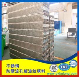 252Y高效型孔板波纹填料不锈钢PULS规整填料