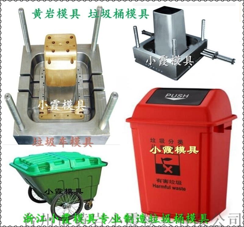中国塑胶注射模具68L户外注射垃圾桶模具开模成本