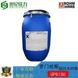 罗门哈斯UP6150抛光树脂离子交换树脂超纯水树脂