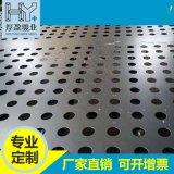 多孔板不鏽鋼衝孔網 深加工鍍鋅圓形衝孔網可定製