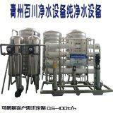 热销 五吨大型反渗透设备商用工业纯净水设备