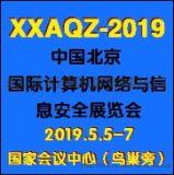 2019第十届中国北京国际计算机网络与信息安全展览会