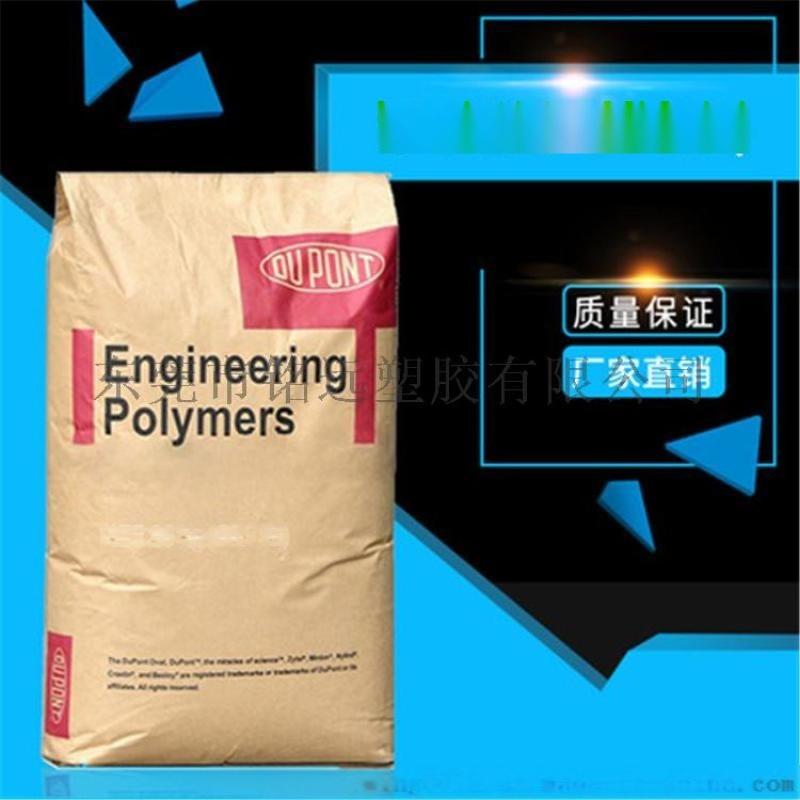 阻燃尼龙 FR50 25%玻纤增强 V-0等级