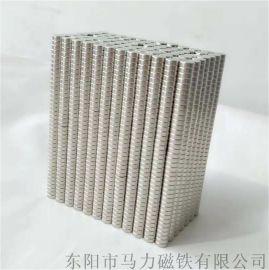 钕铁硼磁铁 强力小圆形磁铁 小圆片磁铁厂家