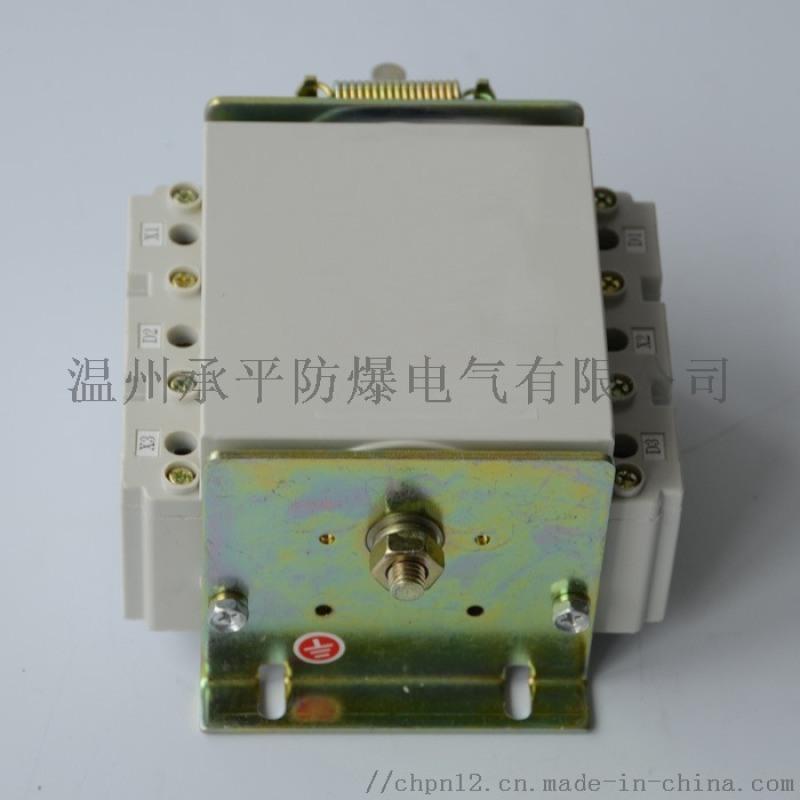 GHK-120A矿用防爆高低压换向开关