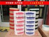 胶带生产厂家耐高温防静电胶带防静电PET高温胶带