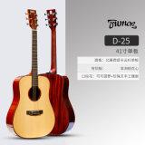Trumon吉他D-25北美西提卡云杉单板