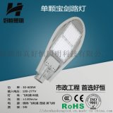 LED調光模組路燈-模組寶劍頭路燈-庭院燈小區公園