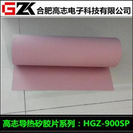 找粉紅色導熱矽膠片選高志電子HGZ-900SP