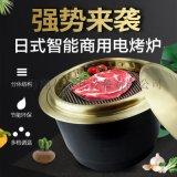 日式商用电烤炉烧烤肉炉锅 日韩式电加热丝 可用烤网