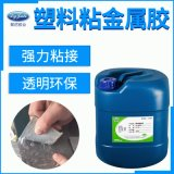 塑料粘金属强力胶/防水柔韧透明强力塑料金属胶水