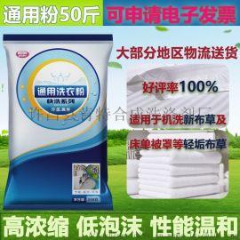酒店宾馆洗衣房干洗店大包装散装通用增白洗衣粉