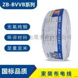 金科电线 BVVB 2*2.5 平行扁电线 软护套线生产厂家
