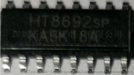 HT8692是一款内置BOOST升压模块的F类音频功率放大器