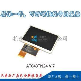 AT043TN24 V.7群创4.3寸工业液晶屏A规原装 台湾A规原装
