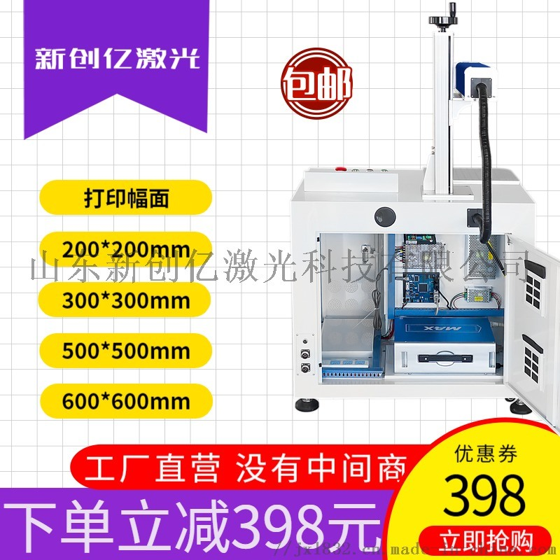 激光打标机雕刻机 山东新创亿雷射打印机