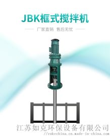 如克環保JBK型框式攪拌機