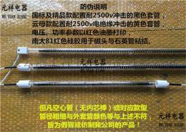 等重进口三菱碳丝碳纤维远红外石英电热管