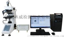 全自动维氏/显微硬度计 自动测量系统