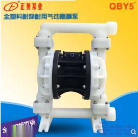 QBY5S型全塑料气动隔膜泵 耐腐蚀气动隔膜泵