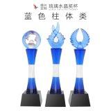 新款蓝色水晶奖杯系列 广州琉璃礼品奖杯厂家