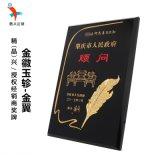 供應商表彰紀念獎盃獎牌定製 廣州特色水晶獎牌 精興