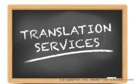 电子电气翻译中心-20年电子电气领域品牌翻译机构