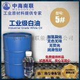 工業5號白油多少錢無色無味不鏽鋼防鏽油機械潤滑劑