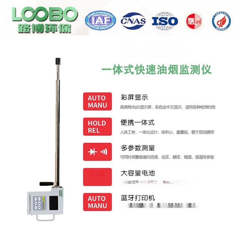 LB-7025A型便携式油烟检测仪  适用于餐饮业
