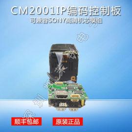SONY索尼机芯FCB-EV7520/EV7500模组IP带存储编码控制板网络板