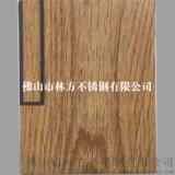 林方不鏽鋼廠家定製 各種製品 各種花式 裝飾木紋板