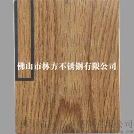林方不锈钢厂家定制 各种制品 各种花式 装饰木纹板