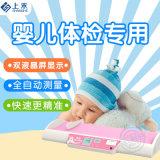 SH-3008婴幼儿身高体重测量仪婴儿卧式体检称