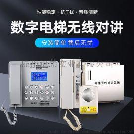 卡译欧电梯无线对讲三五方通话系统数字五方电梯对讲
