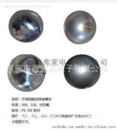不锈钢圆形浮球/不锈钢阀门浮球