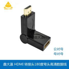 鑫大瀛 HDMI 转接头180度弯头高清数据线 公对母 母对母转换头