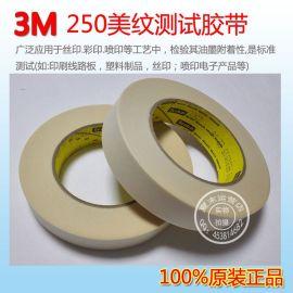 3M 250美纹纸胶带|3M耐高温胶带|3M测试胶带批发