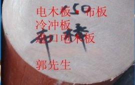 台湾电木板-国产电木板