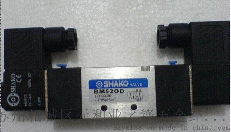 PU530-03-D PU530-04-D新恭电磁阀