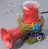 化工廠專用36v防爆聲光報警器