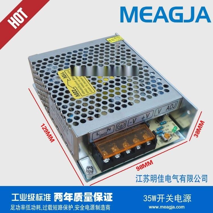 明佳 35W 开关电源 输出电压有5V7A,12V3A,24V1.5A 直流电源