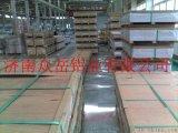 衆嶽廠家直銷3003H24鋁板