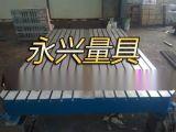 河北沧州永兴量具有限公司,是生产铸铁平台的专业厂家、
